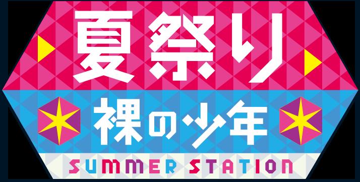 夏祭り!裸の少年|テレビ朝日