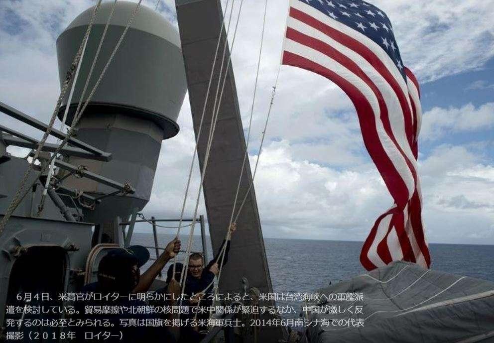 米国、台湾海峡への軍艦派遣を検討 中国の反発必至~ネットの反応「動き出したな」「たまには尖閣にもおいでませ」 | アノニマスポスト