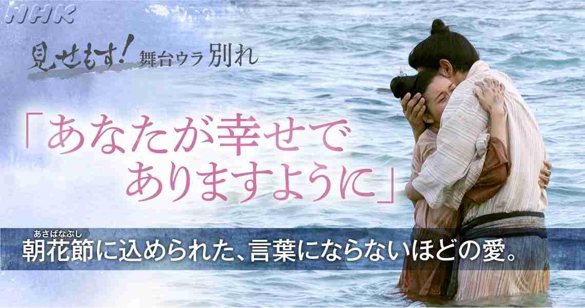見せもす!舞台ウラ 別れ|NHK大河ドラマ『西郷どん』