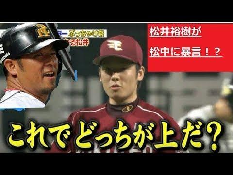 松井裕樹、松中に暴言を吐くw - YouTube
