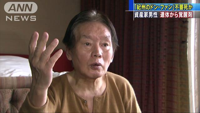 資産家・野崎幸助さんの急死 家政婦の家を妻が訪問していた? - ライブドアニュース