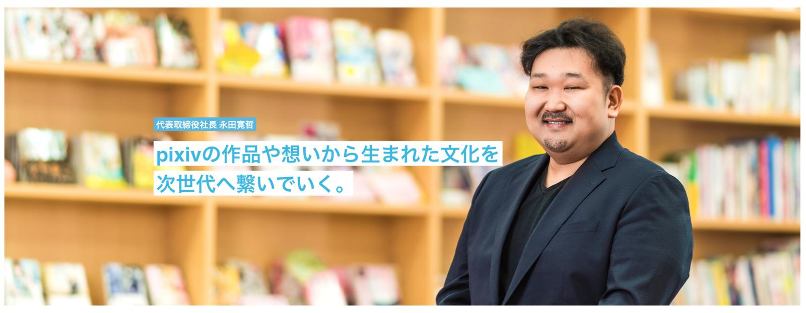 アイドル「虹コン」元メンバーがセクハラ被害を証言 ピクシブの永田寛哲社長を提訴