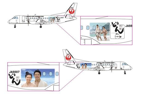 JAL、大河ドラマ「西郷どん」特別塗装機第2弾は鈴木亮平と二階堂ふみの夫婦   マイナビニュース