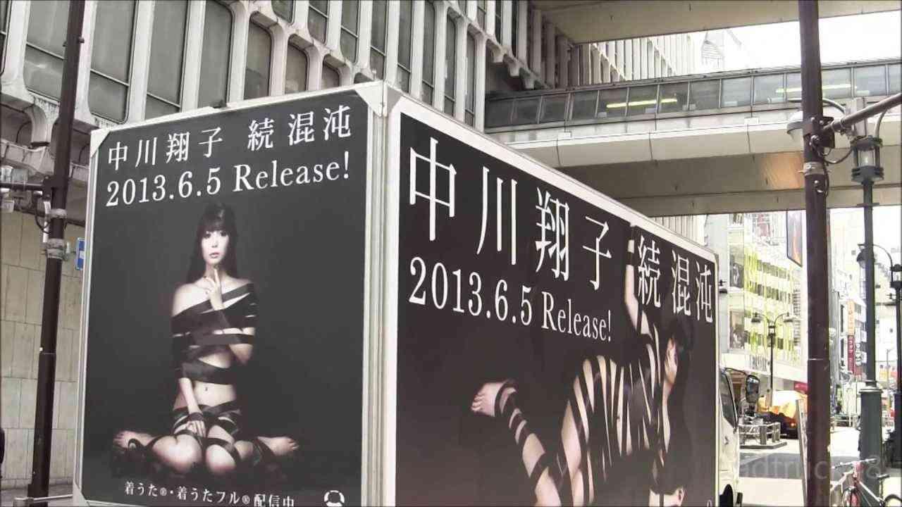 中川翔子「続 混沌」の宣伝トラックが渋谷を爆走~ - YouTube
