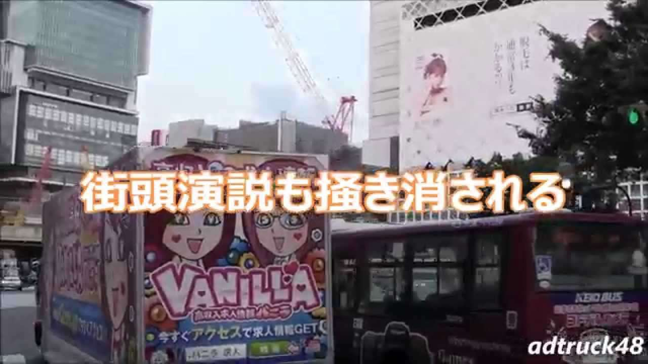 バニラの宣伝トラックが通ると周囲の音が聞こえなくなる - YouTube