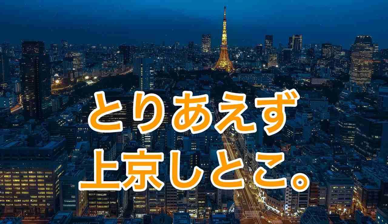 上京してきた人、地元に帰りたい?