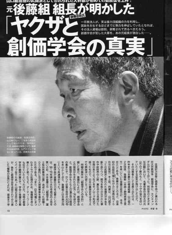 後藤元組長に明かされる創価学会は暴力団へ画伯暗殺依頼をした事実の巻、日本人「五井野正画伯」Dr tadashi goino