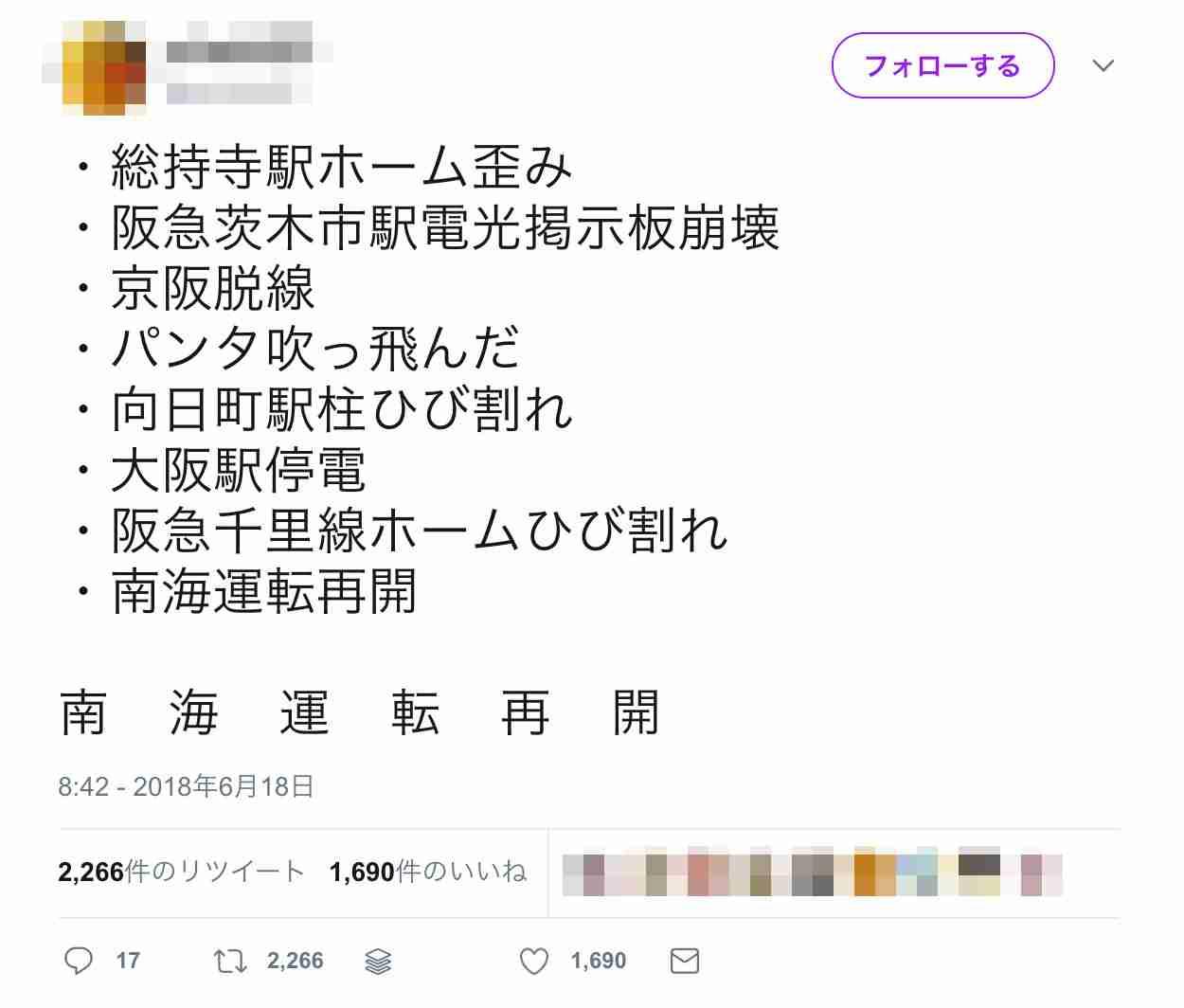 大阪で震度6弱 「京阪脱線」の情報広がるもソースなし