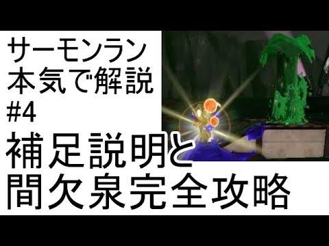 【Splatoon2】【サーモンラン解説#4】これを見ればサーモンランの全てがわかるゆっくり解説動画補足説明と間欠泉順番編 - YouTube