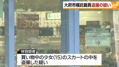 ショッピングセンターで少女のスカートの中を盗撮した疑いで大府市の嘱託職員を逮捕(メ〜テレ(名古屋テレビ)) - Yahoo!ニュース