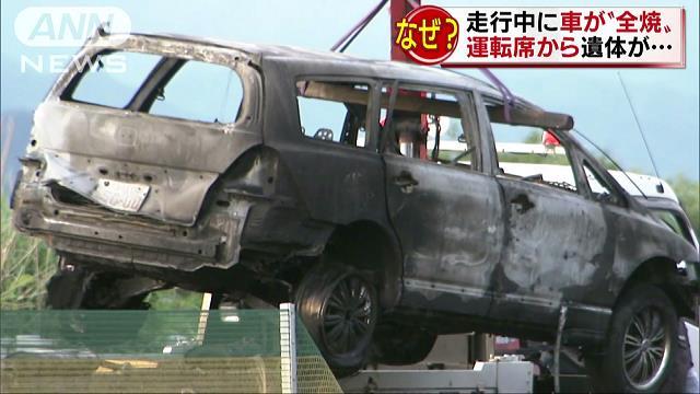 中央道で走行中の車全焼 運転席から性別不明の遺体