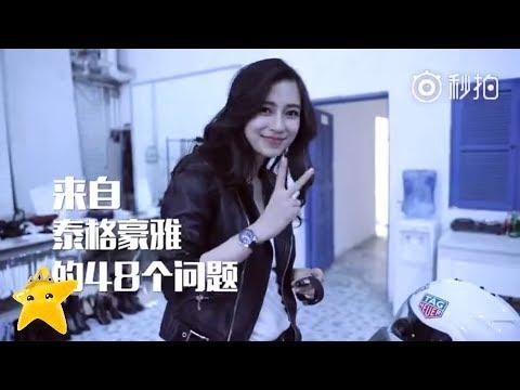 【Angelababy】快问快答:自爆玩网游吊打小学生 上海话粤语英语无缝切换 ★ 爱豆星日常 - YouTube