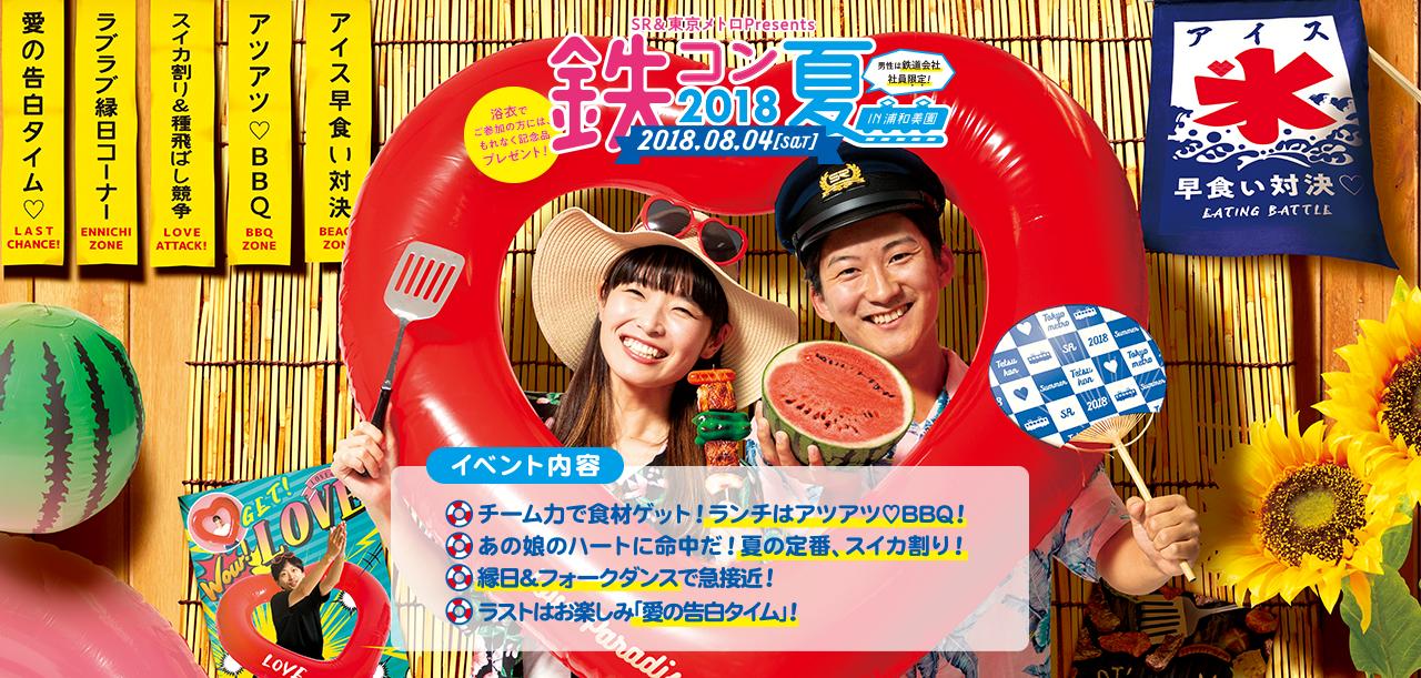 トップページ|SR&東京メトロ Presents 鉄コン 2018夏 in 浦和美園