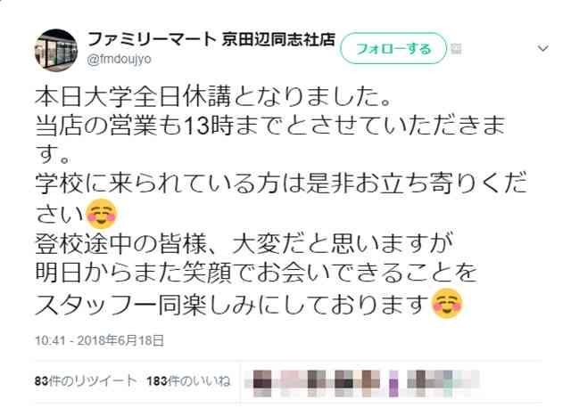 大阪地震で同志社大学の休講の周知の遅れに不満続出!? 頼りになったのは構内のファミリマートのツイート