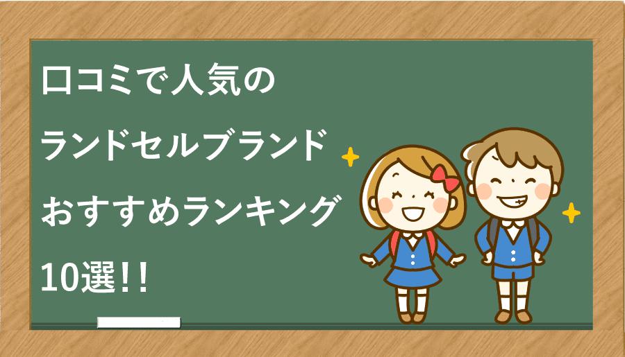 【2019年最新】口コミで人気のランドセルブランドおすすめランキング10選!