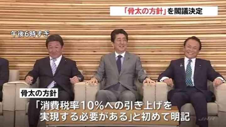 """消費税10%引き上げ明記、""""骨太の方針""""を閣議決定 TBS NEWS"""