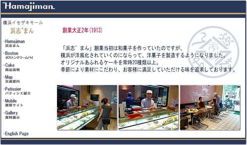 横浜・伊勢佐木町商店街 洋菓子・ケーキ・ボストンクリームパイの「浜志まん」お店の紹介