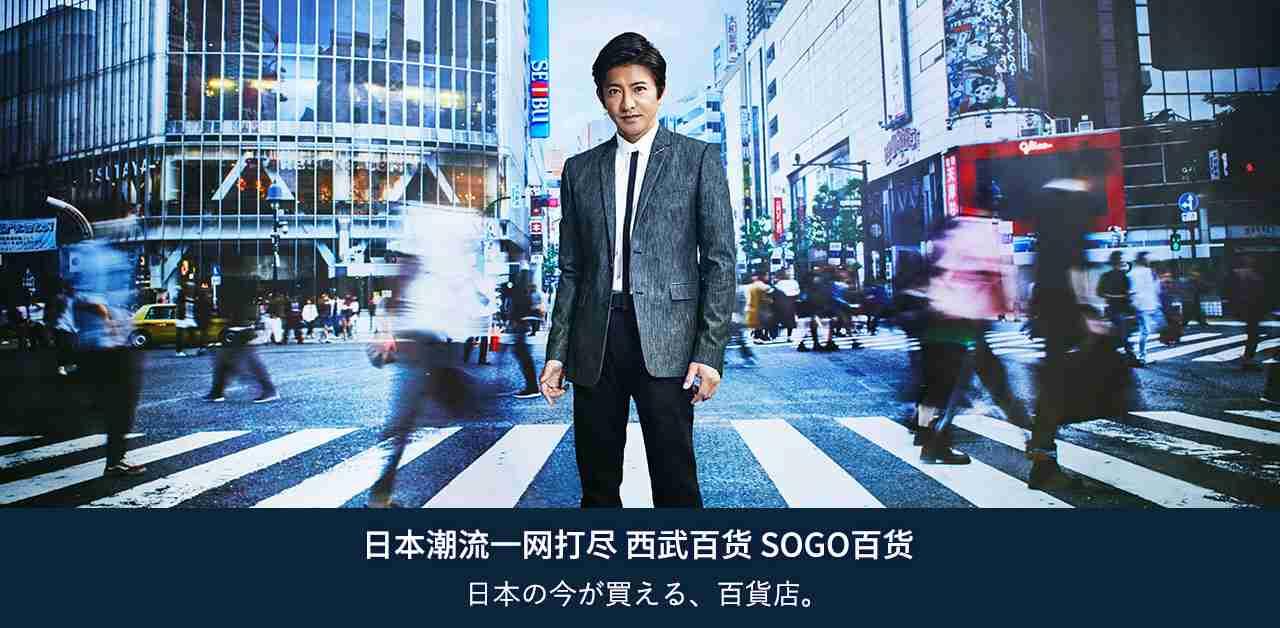 日本潮流一网打尽 西武百货 SOGO百货 - 日本の今が買える、百貨店。   西武・そごう