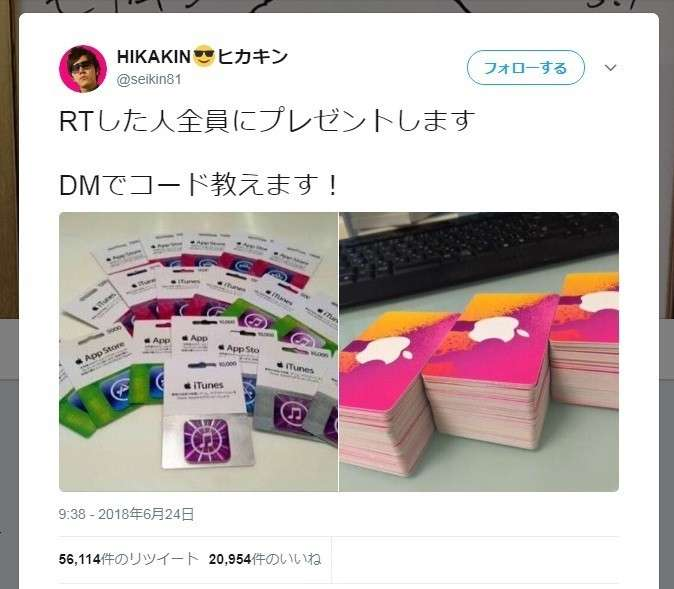 悪質「偽HIKAKIN」に事務所苦慮 プレゼントかたり5万RT、個人情報狙う? : J-CASTニュース