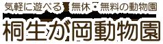 桐生が岡動物園トップページ|桐生市ホームページ