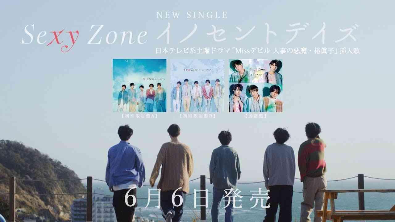 Sexy Zone 15thシングル「イノセントデイズ」特典映像ダイジェスト - YouTube