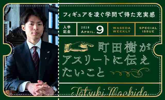 フィギュアを凌ぐ学問で得た充実感 町田樹がアスリートに伝えたいこと  –  早稲田ウィークリー