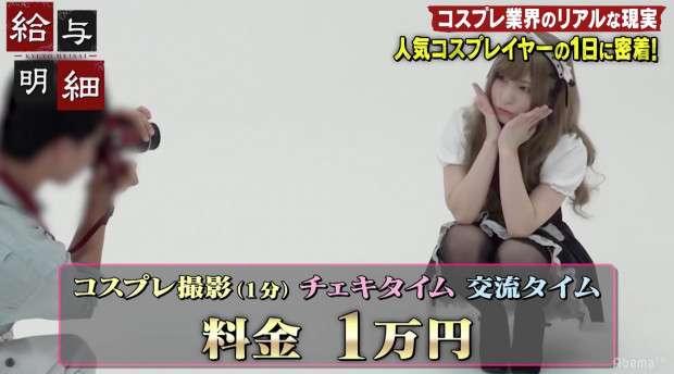撮影会は1分1万円!若手No.1コスプレイヤー・うらまるの給料公開