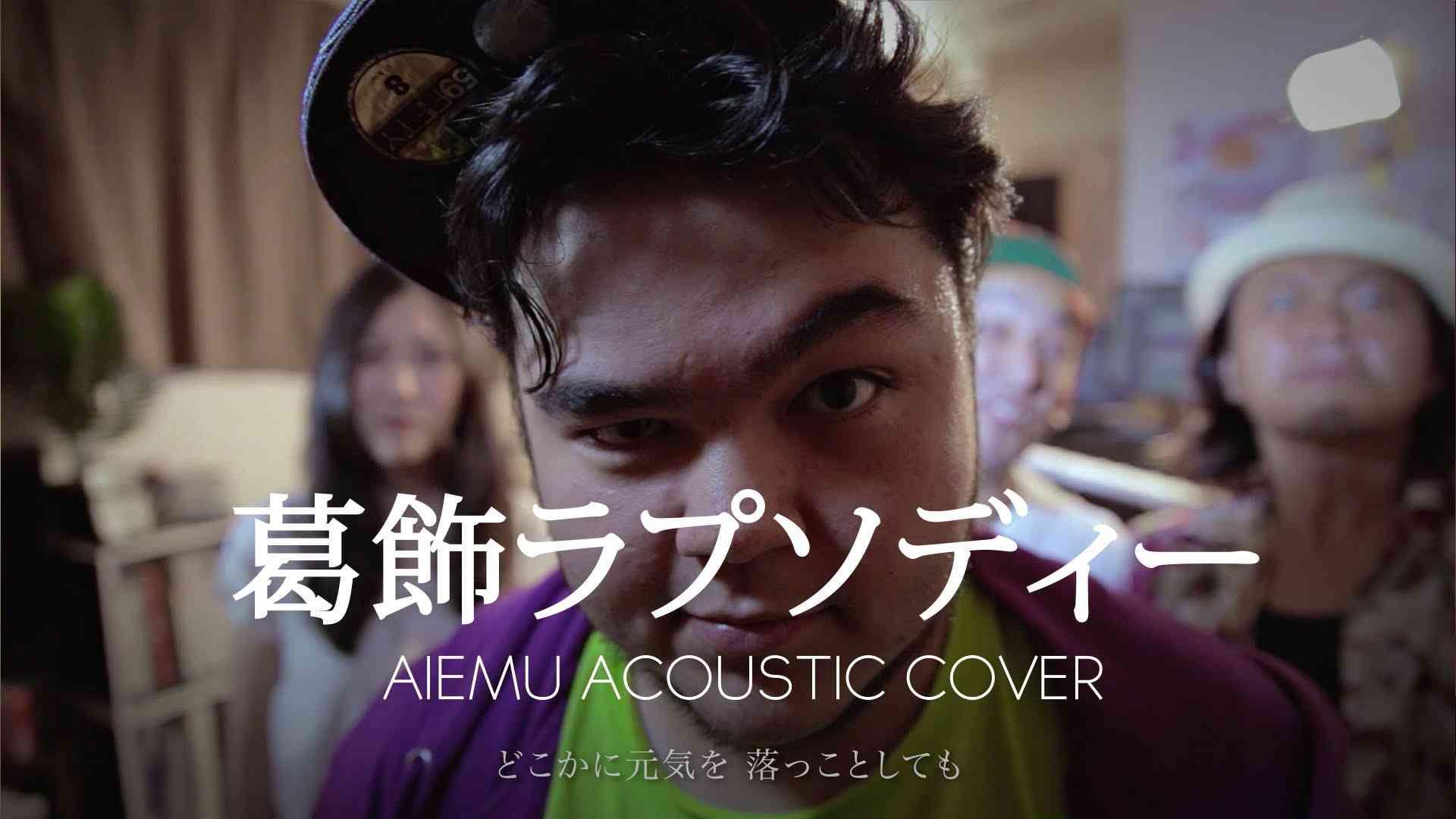 葛飾ラプソディー - 堂島孝平(愛笑む acoustic cover) - YouTube