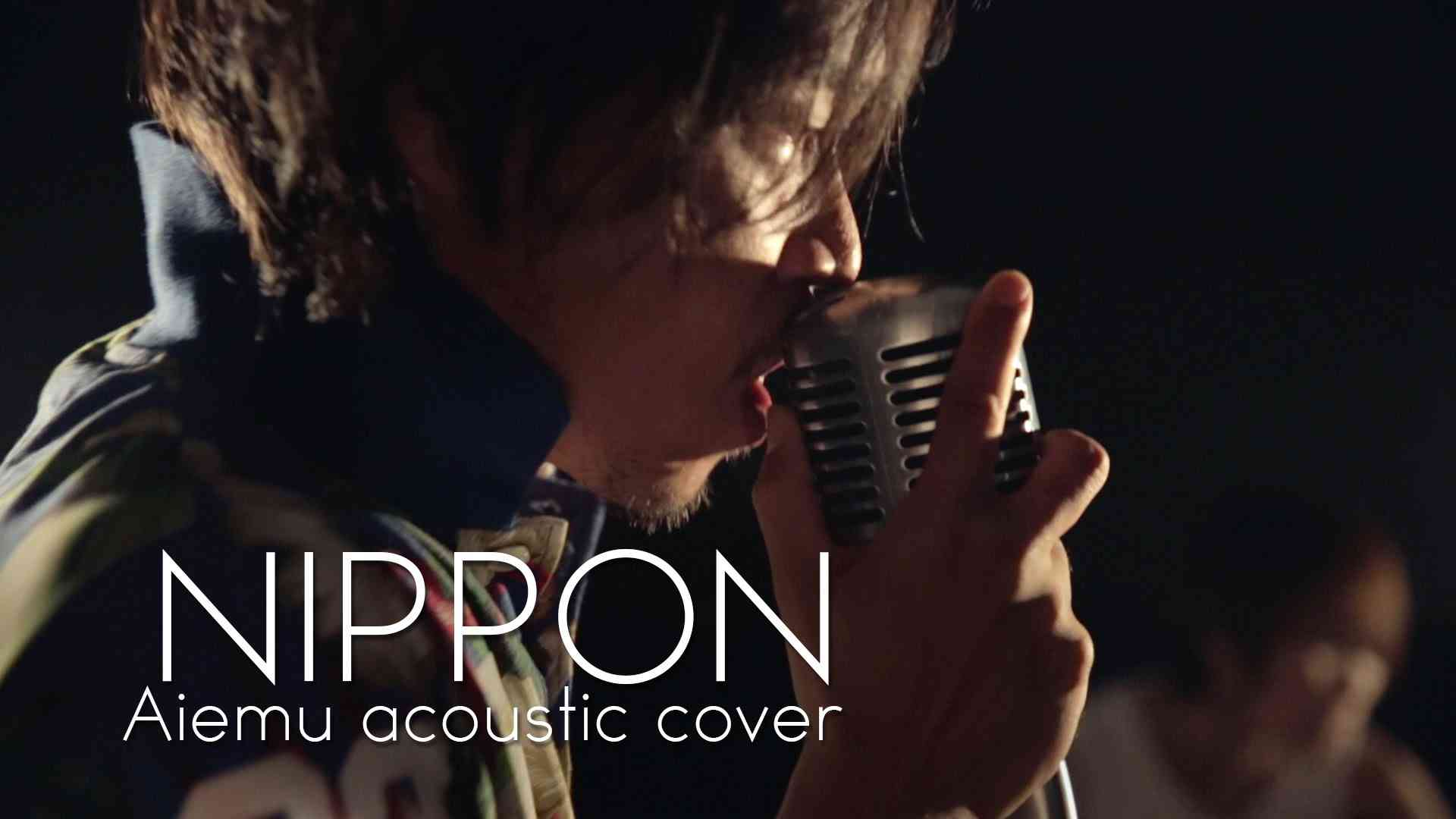 NIPPON - 椎名林檎(愛笑む acoustic cover) - YouTube