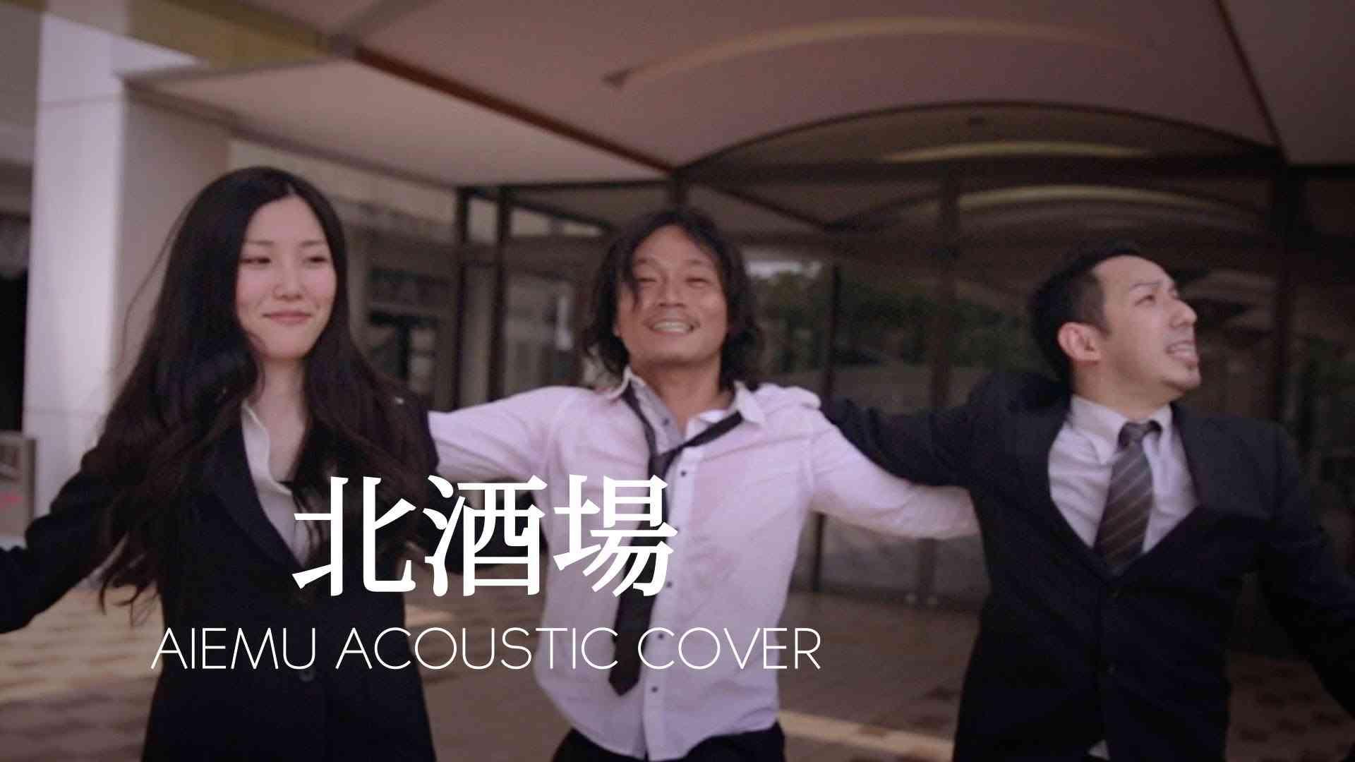北酒場 - 細川たかし(愛笑む acoustic cover) - YouTube