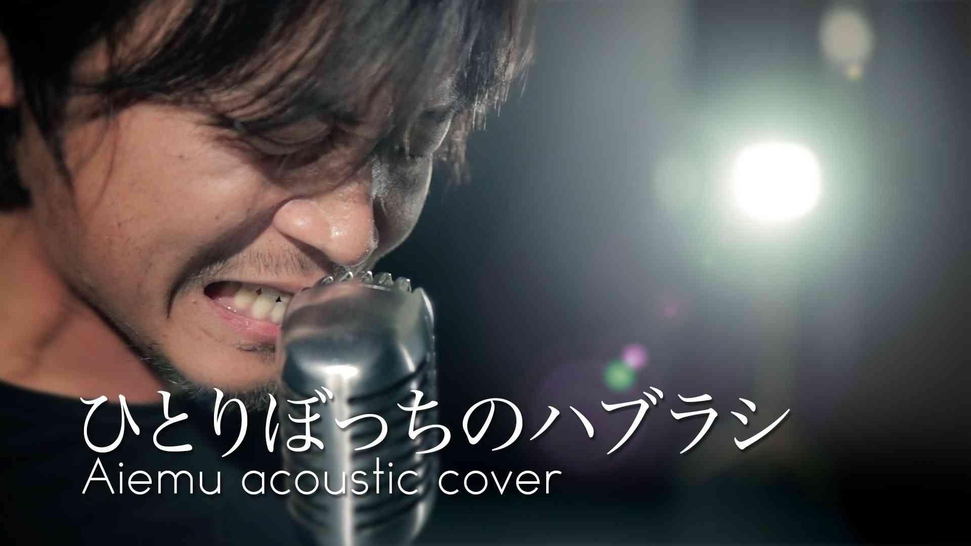 ひとりぼっちのハブラシ - 桜庭裕一郎(長瀬智也)愛笑む acoustic cover - YouTube