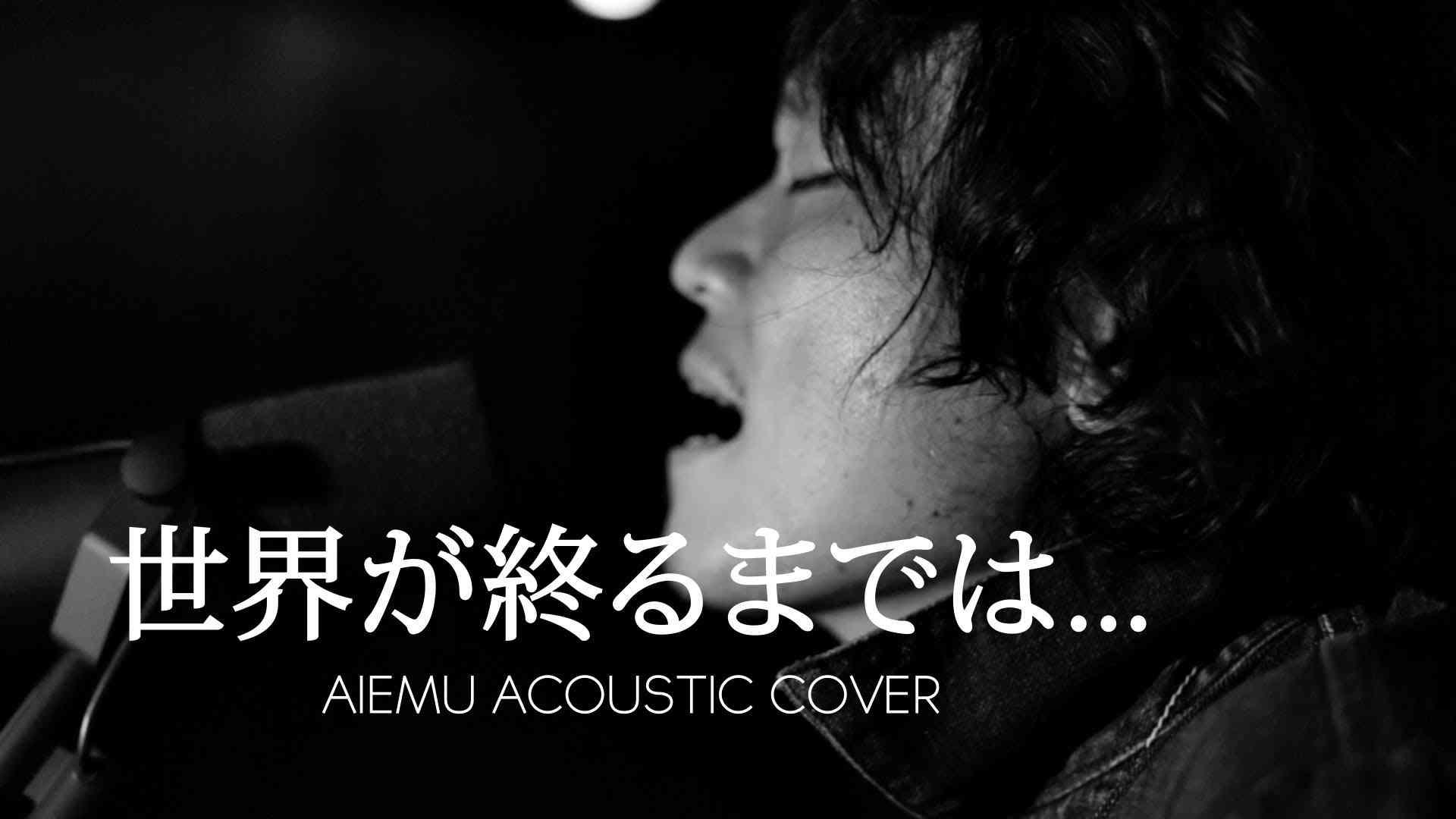世界が終るまでは... - WANDS(愛笑む acoustic cover) - YouTube