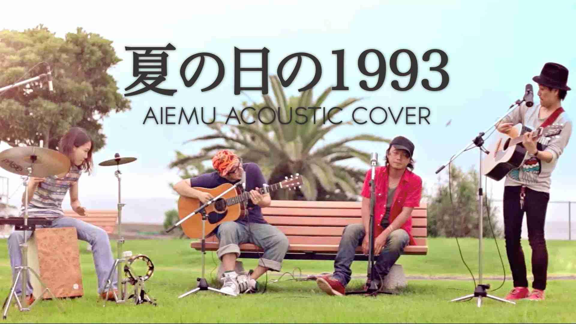 夏の日の1993 - class(愛笑む×大藪良多 cover) - YouTube