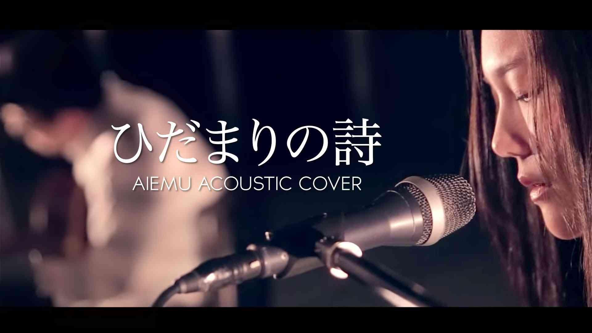 ひだまりの詩 - Le Couple(愛笑む acoustic cover) - YouTube