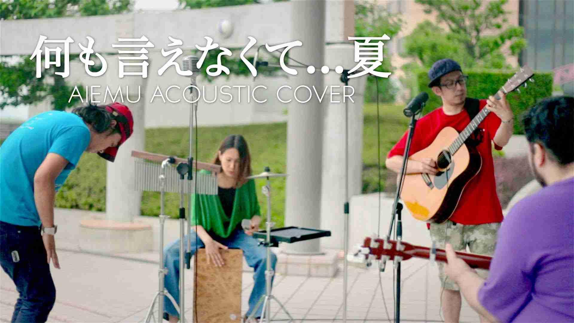 何も言えなくて...夏 - J-WALK(愛笑む acoustic cover) - YouTube