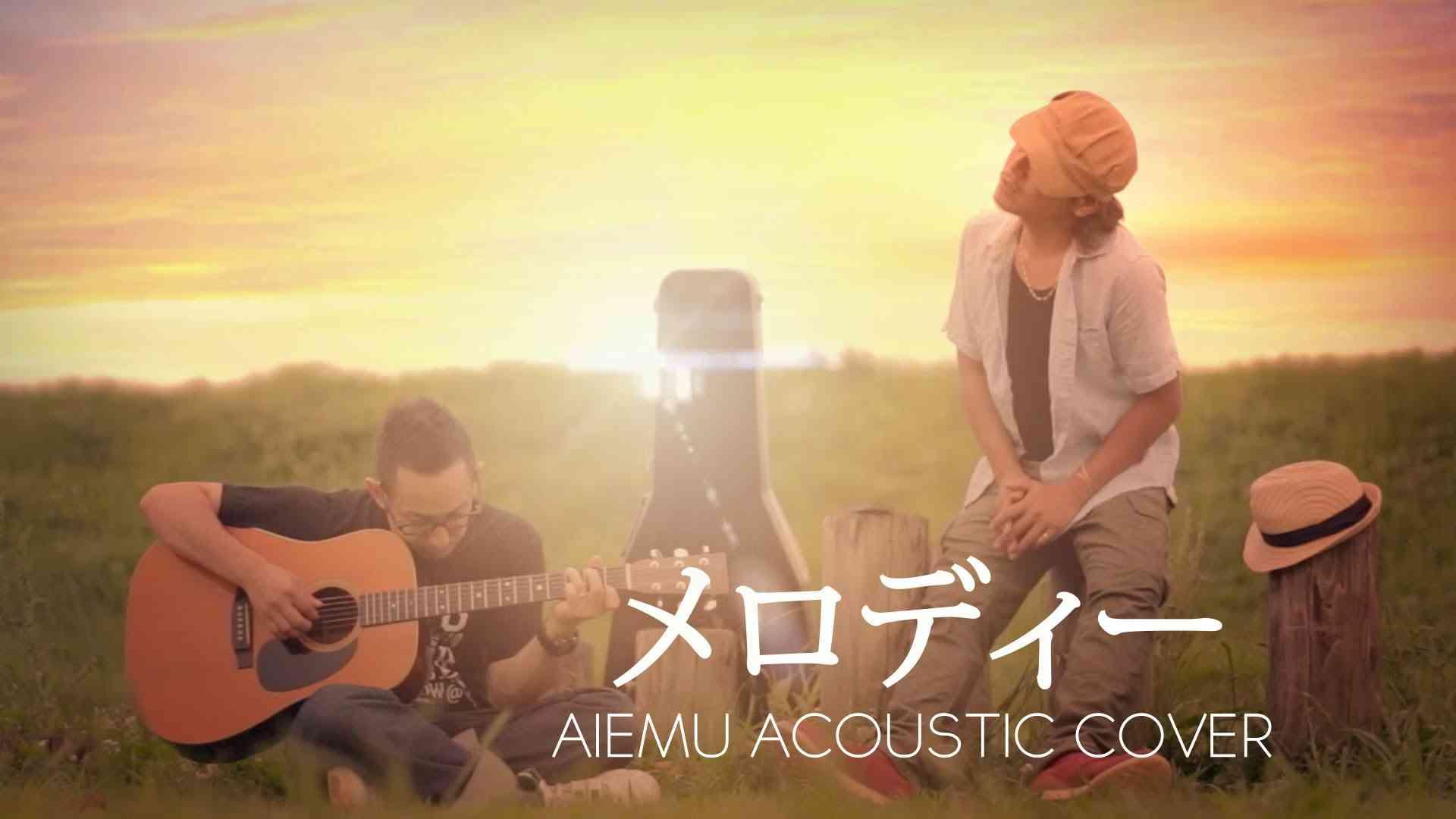メロディー - 玉置浩二(愛笑む acoustic cover) - YouTube