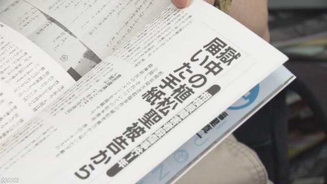 障害者殺傷事件 被告の手記掲載の本出版へ 抗議の署名提出 | NHKニュース