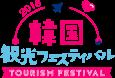 2018韓国観光フェスティバル