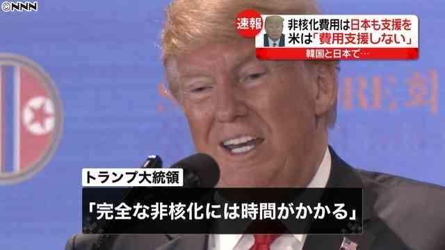 トランプ大統領「非核化費用は日本と韓国で負担を」アメリカは費用面の支援せず