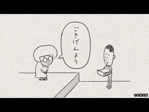 矢部太郎『大家さんと僕』 - YouTube