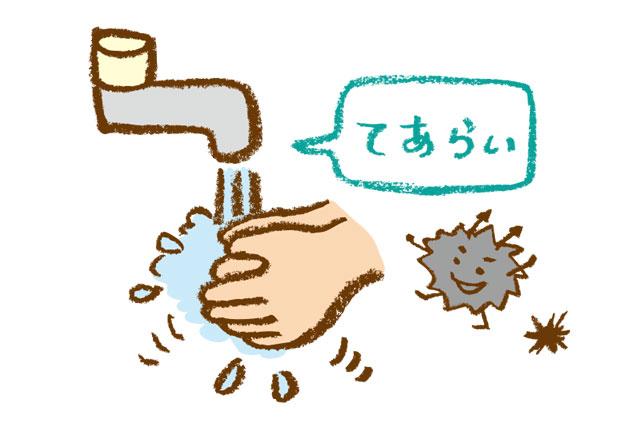 手を洗わない身内に困ってる人
