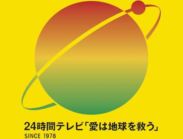 【実況&感想】24時間テレビ39 愛~これが私の生きる道〜