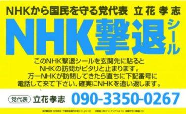 NHK受信料を義務化じゃなくするにはどうしたらいいと思いますか?