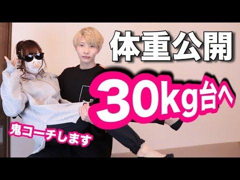 3日で30kg台まで痩せよう!限界突破のダイエット方法! - YouTube