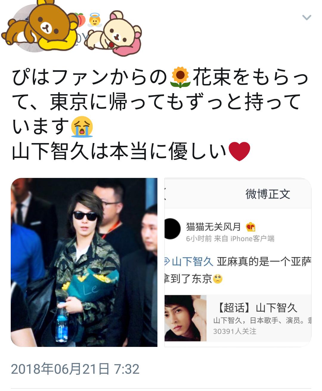 山下智久、中国SNS「微博」に登場 現地ファン熱狂...公式個人アカウント、J史上初か