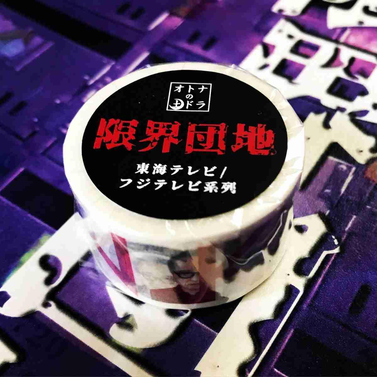 [実況・感想]  限界団地 #02