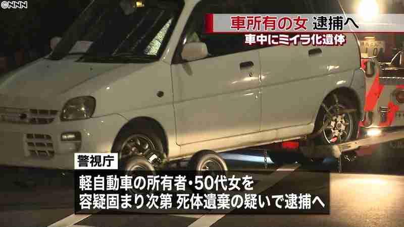 """""""ミイラ遺体""""車の所有者の女を逮捕へ(日本テレビ系(NNN)) - Yahoo!ニュース"""