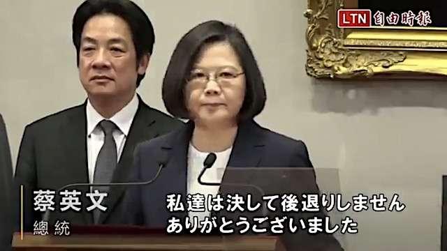 蔡英文「私達はもう忍耐譲歩はしない。中国の圧力は台湾と国際社会とのパートナー関係を緊密化させるだけ」