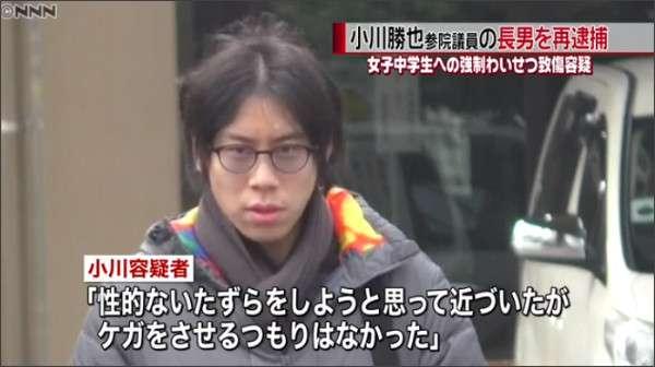 小川勝也議員の長男、強制わいせつ致傷で再逮捕