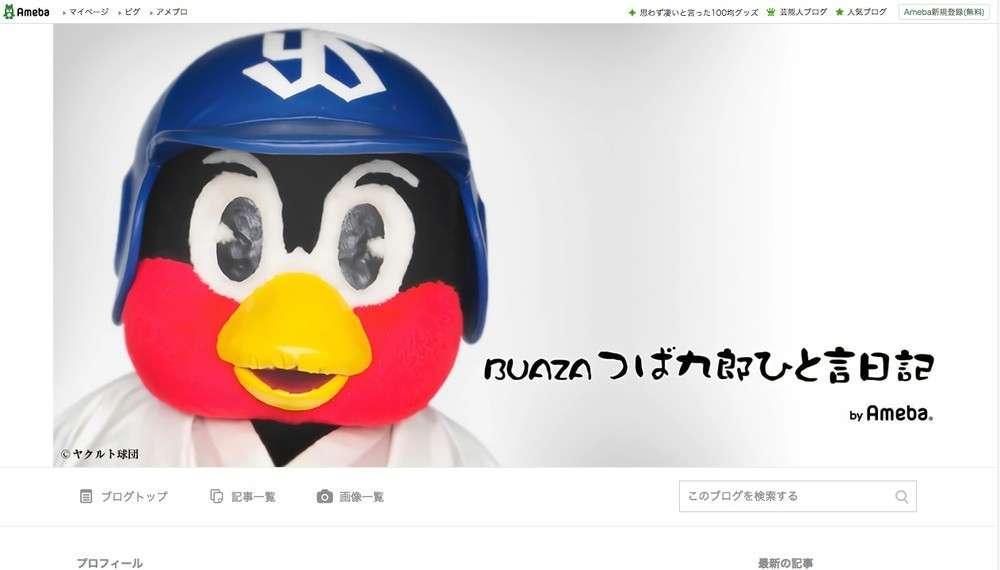 つば九郎、NEWSファンに「報復チャンカパーナ」 「焼き鳥」騒動の翌日、ノリノリでダンス披露 : J-CASTニュース